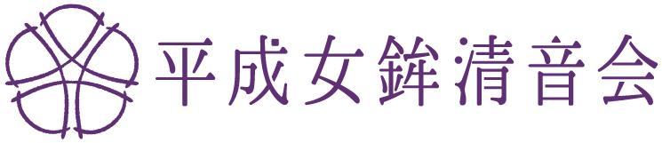 平成女鉾清音会Web
