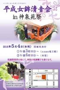 2016神泉苑祭ポストカード縦断裁 (1)